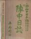Rytíři bušidó - Stručné dějiny jap. válečných zločinů