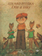 Olin a lišky - Pro čtenáře od 8 let