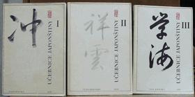 Učebnice japonštiny II. (učebnice pro začátečníky)..POUZE 2. DÍL, FOTO ILUSTRAČNÍ