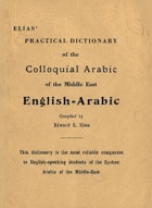 Elias' practical grammar and vocabulary of the colloquial Arabic