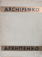 ARCHIPENKO - With Portrait Of The Artist And 66 Illustrations ORIG. SIGNED ARCHIPENKO !!