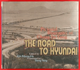 The Road to Hyundai
