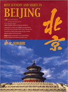 Beijing feng jing ming sheng. Best scenery and sights in Beijing