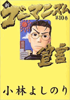 Shin Gomanizumu sengen. 10 [Japanese Edition] (Volume # 10)
