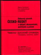 Odborný slovník česko-ruský z oblasti ekonomické, politické a právní